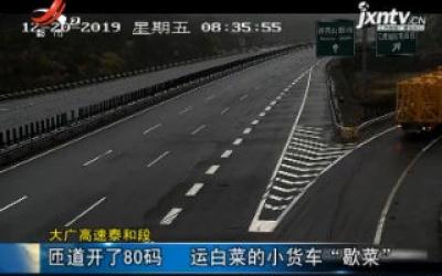 """大广高速泰和段:匝道开了80码 运白菜的小货车""""歇菜"""""""