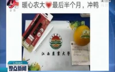 祝福满满!江西农业大学为考研学生发脐橙