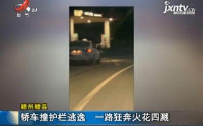 赣州赣县:轿车撞护栏逃逸 一路狂奔火花四溅