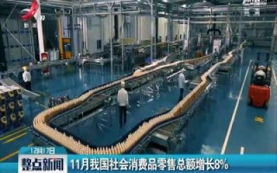 11月中国社会消费品零售总额增长8%