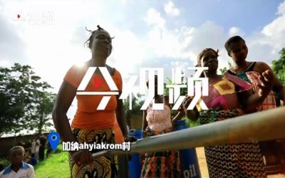走进加纳:民心相通谋发展 共商共建赢未来
