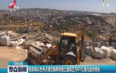 报告称以色列占领巴勒斯坦领土造成巴方477亿美元经济损失