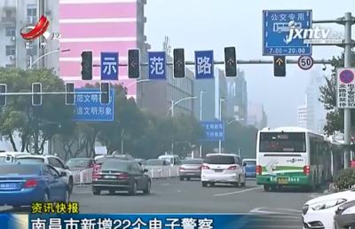 南昌市新增22个电子警察