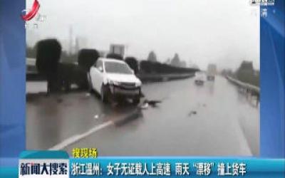 """浙江温州:女子无证载人上高速 雨天""""漂移""""撞上货车"""