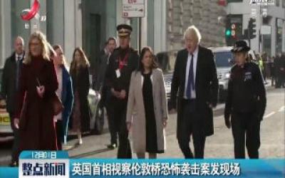 英国首相视察伦敦桥恐怖袭击案发现场