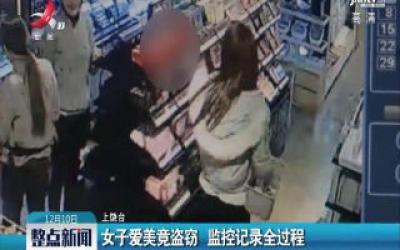 上饶:女子爱美竟盗窃 监控记录全过程