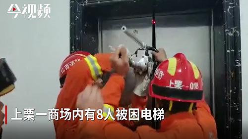 惊险!8人被困电梯近半小时 消防紧急解围