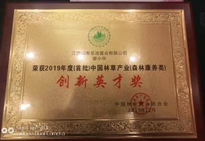 王国付廖小华荣获中国林业产业联合会创新英才奖