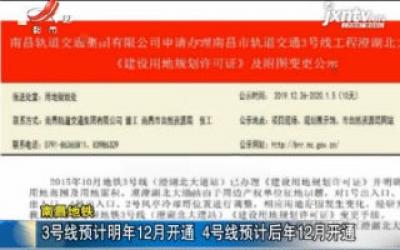 南昌地铁:3号线预计2020年12月开通 4号线预计2021年12月开通