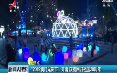 """""""2019澳门光影节""""开幕 庆祝回归祖国20周年"""