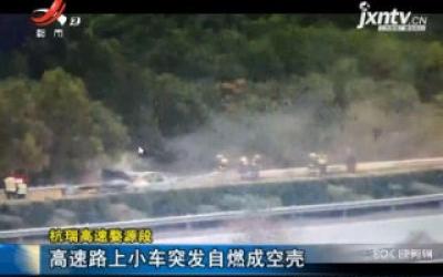 杭瑞高速婺源段:高速路上小车突发自燃成空壳