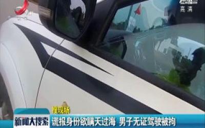 靖安:谎报身份欲瞒天过海 男子无证驾驶被拘