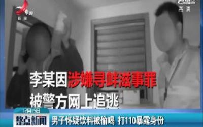 上海:男子怀疑饮料被偷喝 打110暴露身份
