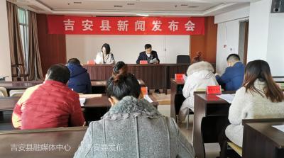 吉安县举行2019年食品安全工作新闻发布会