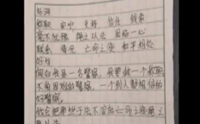 """九江:警察晒儿时作业本 不忘""""初心""""获点赞"""