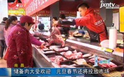 南昌:储备肉大受欢迎 元旦春节还将投放市场