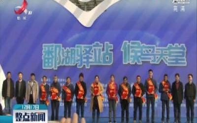 第四届中国·都昌鄱阳湖候鸟全国摄影大展开幕