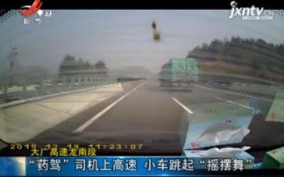"""大广高速龙南段:""""药驾""""司机上高速 小车跳起""""摇摆舞"""""""