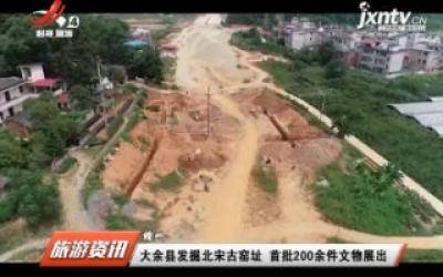 赣州:大余县发掘北宋古窑址 首批200 余件文物展出