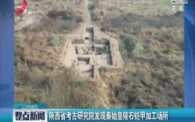 陕西省考古研究院发现秦始皇陵石铠甲加工场所