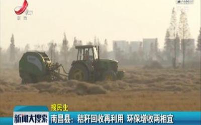 南昌县:秸秆回收再利用 环保增收两相宜
