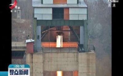 """朝鲜宣布再次进行""""重大试验"""""""