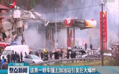 波黑一轿车撞上加油站引发巨大爆炸