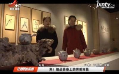 南昌:来! 细品茶壶上的秀美南昌