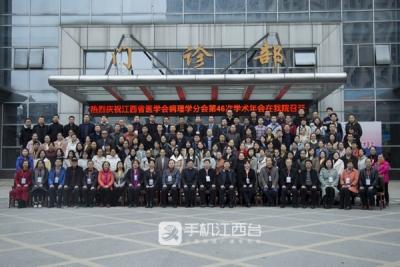 江西省医学会病理学分会第46次学术年会在鹰潭召开