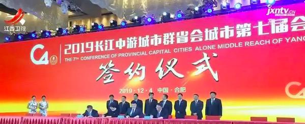 南昌武汉长沙合肥联合签署高质量协同发展行动方案