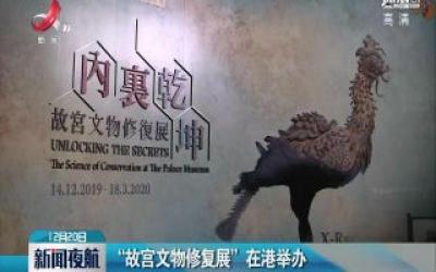 """""""故宫文物修复展""""在港举办"""