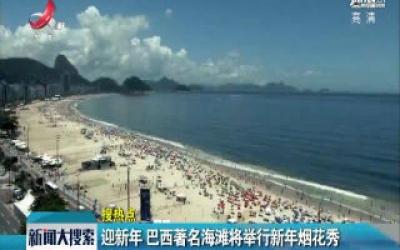 迎新年 巴西著名海滩将举行新年烟花秀