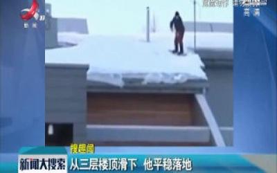 芬兰:从三层楼顶滑下 他平稳落地
