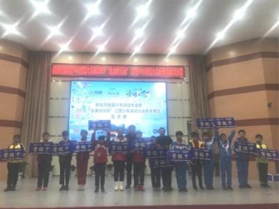 """2019""""永康状元府""""江西少年诗词大会新余赛区总决赛成功举办"""