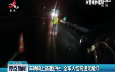 福银高速九江段:车辆骑上高速护栏 全车人怪高速无路灯