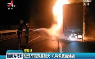 昌栗高速:快递车高速路起火 八吨包裹被烧毁
