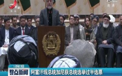 阿富汗现总统加尼获总统选举过半选票