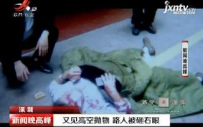 深圳:又见高空抛物 路人被砸右眼