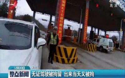 九江:无证驾驶被拘留 出来当天又被拘