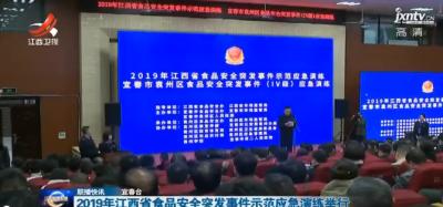 2019年江西省食品安全突发事件示范应急演练举行