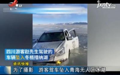 为了摄影 游客驾车坠入青海无人区冰湖