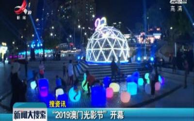 """""""2019澳门光影节""""开幕"""