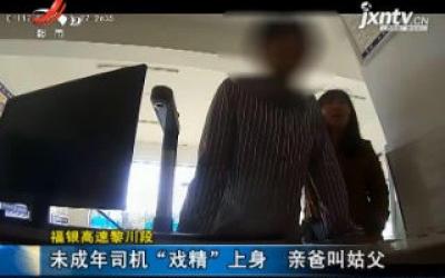 """福银高速黎川段:未成年司机""""戏精""""上身 亲爸叫姑父"""