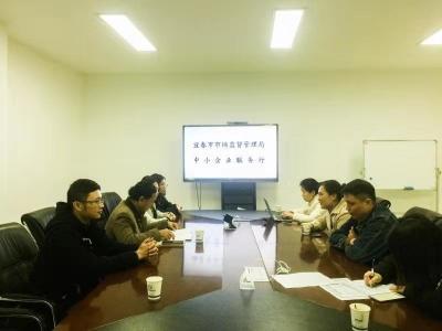 宜春市市场监管局举办计量服务中小企业行活动