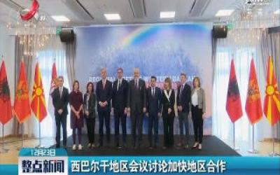 西巴尔干地区会议讨论加快地区合作