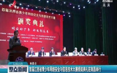 首届江西省青少年网络安全与信息技术大赛颁奖典礼在南昌举行