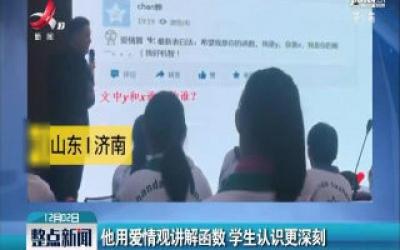 山东济南:他用爱情观讲解函数 学生认识更深刻