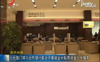 人社部门将与合作银行联合开展就业补贴等资金入卡服务