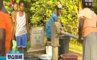 """【《一带一路上的""""江西故事""""》特别报道】加纳:民心相通谋发展 共商共建赢未来"""
