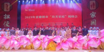 """2019年景德镇市""""最美家庭""""揭晓大会举行"""